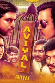 Aviyal (2016) Online Free Watch Full HD Quality Movie