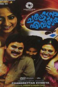 Chandrettan Evideya (2015) Online Free Watch Full HD Quality Movie