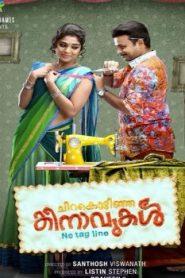 Chirakodinja Kinavukal (2015) Online Free Watch Full HD Quality Movie