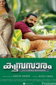 Kumbasaram (2015) Online Free Watch Full HD Quality Movie