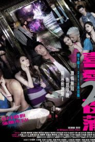 Lan Kwai Fong 2 (2012) Online Free Watch Full HD Quality Movie
