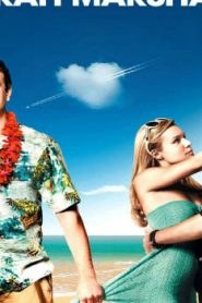 Forgetting Sarah Marshall (2008) Online Free Watch Full HD Quality Movie