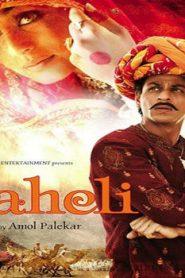 Paheli (2005) Online Free Watch Full HD Quality Movie