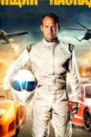 Ben Collins Stunt Driver (2015) Online Free Watch Full HD Quality Movie